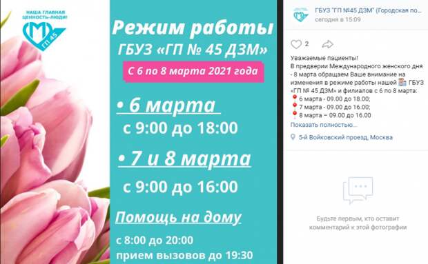 В поликлинике на Флотской временно изменится расписание