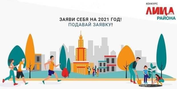 В Москве стартовал конкурс «Лица района