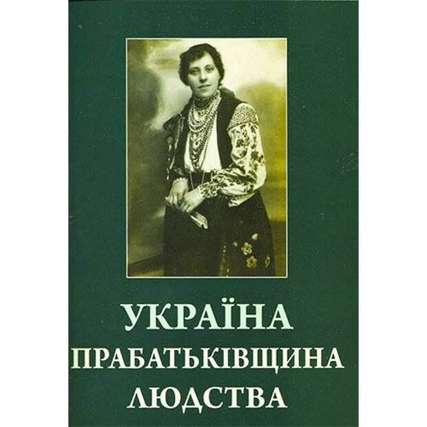 Украинцы изобрели лук, цифры и... английский язык