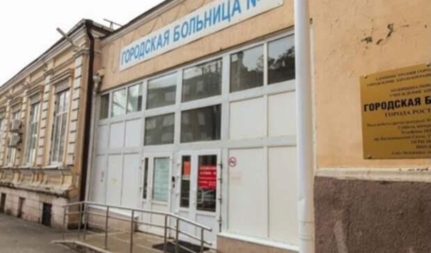 Впервые за140 лет вРостове отремонтируют здание больницы №4
