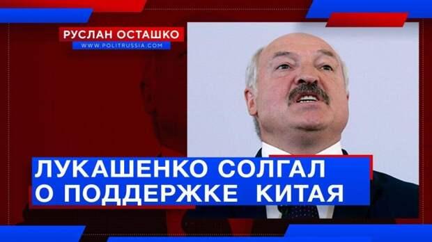 Лукашенко солгал о поддержке на выборах со стороны главы Китая