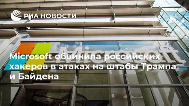 Microsoft обвинила российских хакеров в атаках на штабы Трампа и Байдена