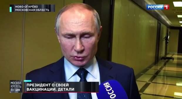 Путин рассказал о своем самочувствии после вакцинации