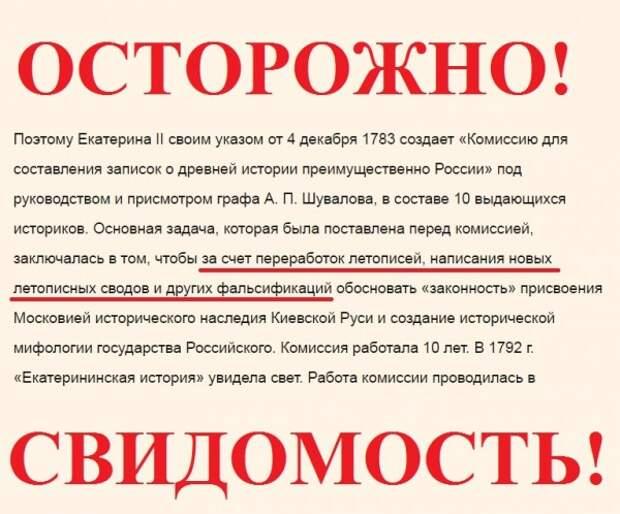 «Фальшивые» русские летописи