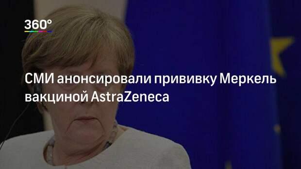 СМИ анонсировали прививку Меркель вакциной AstraZeneca