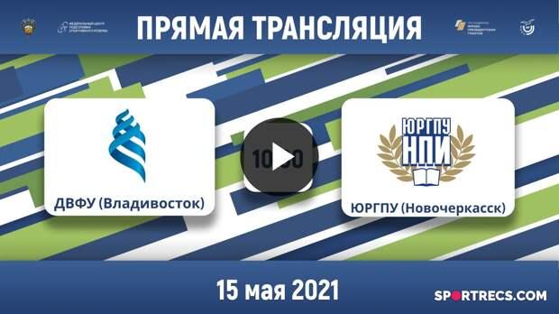 ДВФУ (Владивосток) — ЮРГПУ (Новочеркасск) | Высший дивизион, «В» | 2021