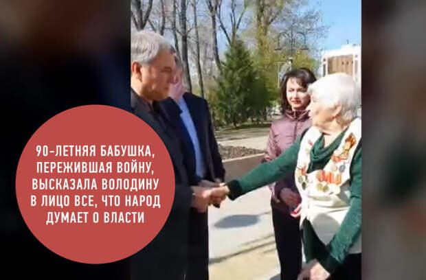 90-летняя бабушка-ветеран высказала в лицо Володину всё, что она думает о власти