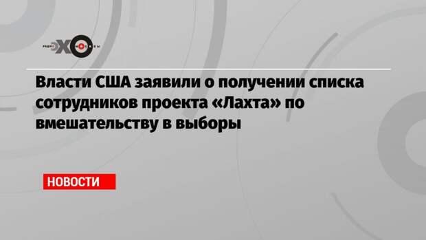 Власти США заявили о получении списка сотрудников проекта «Лахта» по вмешательству в выборы