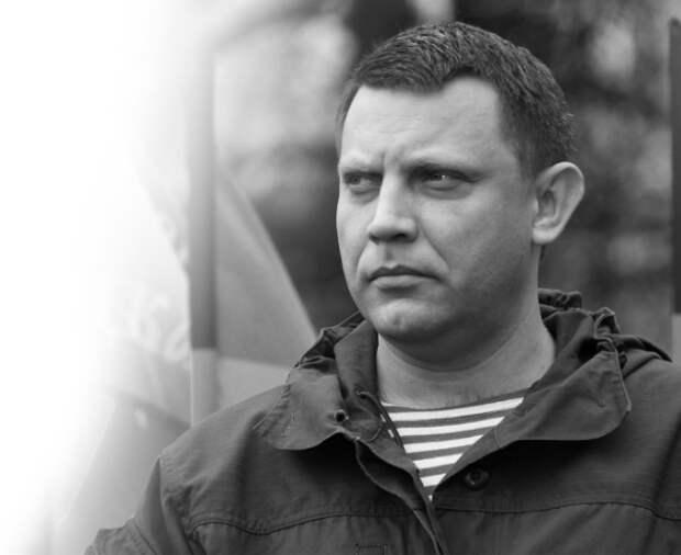 Жители ДНР увековечат память Александра Захарченко