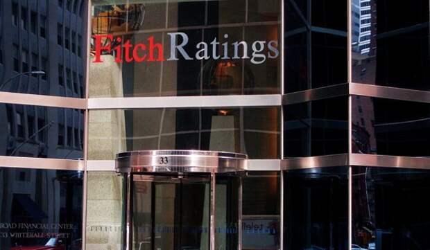 Рейтинг Fitch рассчитан на идиотов