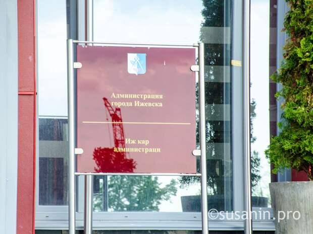 Глава Ижевска Олег Бекмеметьев представил новую структуру администрации