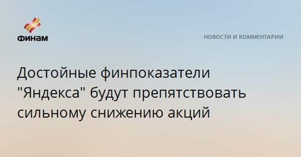 """Достойные финпоказатели """"Яндекса"""" будут препятствовать сильному снижению акций"""