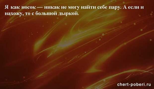Самые смешные анекдоты ежедневная подборка chert-poberi-anekdoty-chert-poberi-anekdoty-34330504012021-8 картинка chert-poberi-anekdoty-34330504012021-8