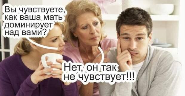 Контролирующая мама