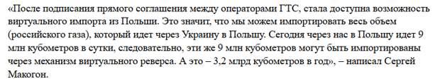 «Рано пташечка запела. Как бы кошечка не съела»: Украина и виртуальные поставки газа из Польши