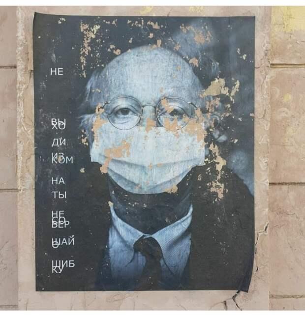 Интеллигентное граффити