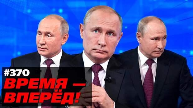 Управлять Россией будет искусственный интеллект. И Путин. Время-Вперёд! №370.