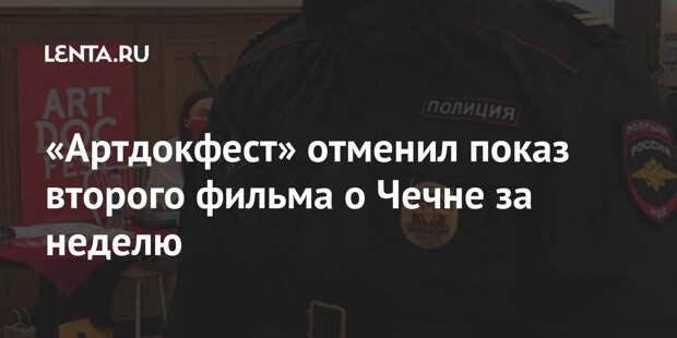 «Артдокфест» отменил показ второго фильма о Чечне за неделю