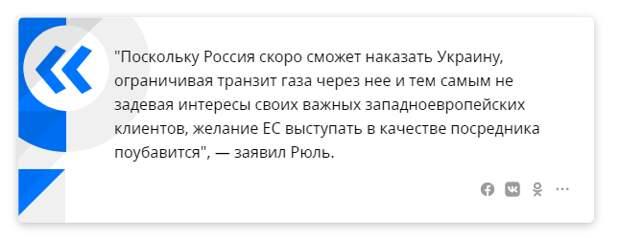 """NI описал """"наказание"""" для Украины после открытия """"Северного потока — 2"""""""
