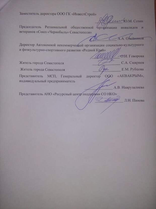 «Команда Чалого» стремится превратить бюджет Севастополя в инструмент политического шантажа