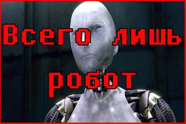 Навыки человека, которые не смогут заменить роботы
