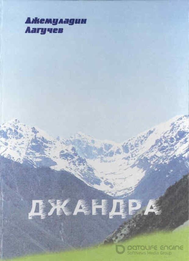 Новые книги: ДЖАНДРА (роман) Джемуладин Лагучев Черкесск, 2008