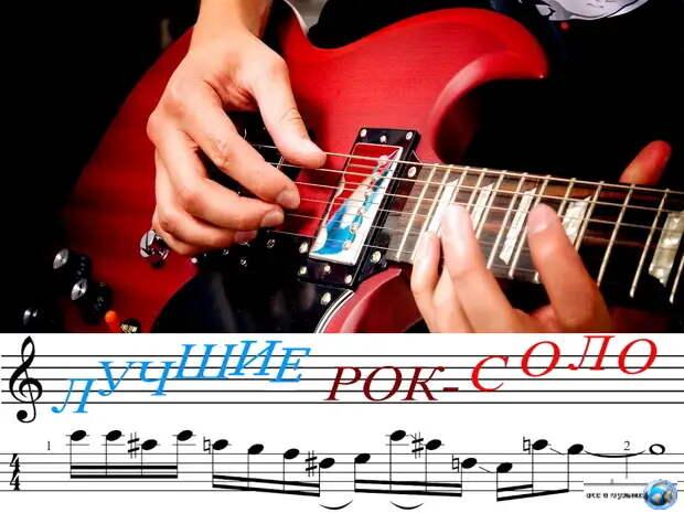 Лучшие гитарные Рок - Соло (часть 3)