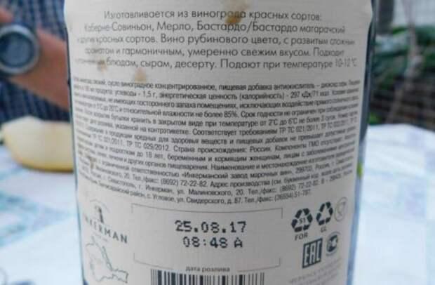 Обращайте внимание на год сбора урожая и выбирайте белые вина не старше 1,5 лет, а красные - 2 / Фото: i6.otzovik.com