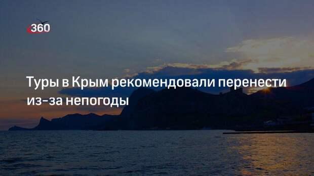 Туры в Крым рекомендовали перенести из-за непогоды