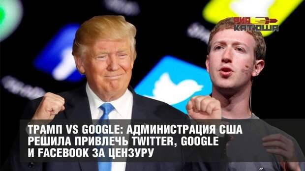 Трамп vs Google: администрация США решила привлечь Twitter, Google и Facebook за цензуру