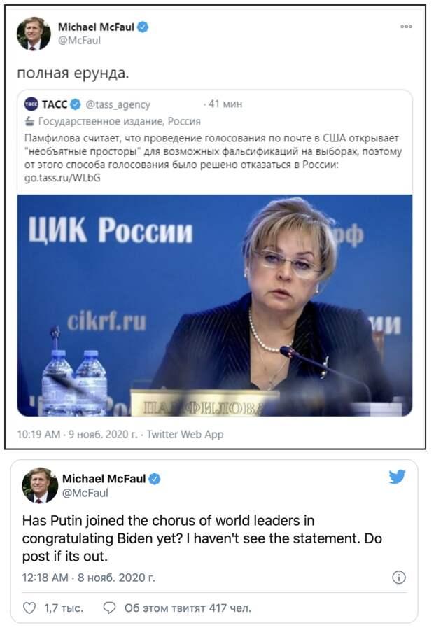Бывший посол США в России Майл Макфол от обиды даже перешел на русский язык