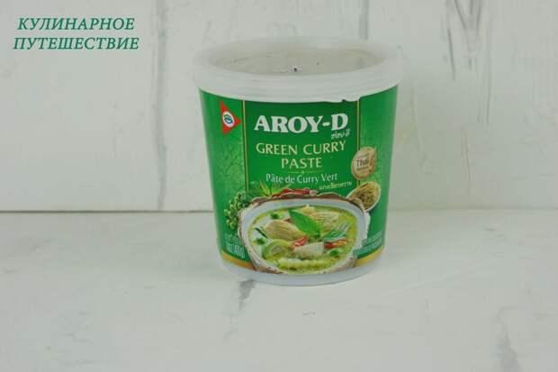 Тайская паста карри – что это за приправа и моя технология приготовления идеального карри