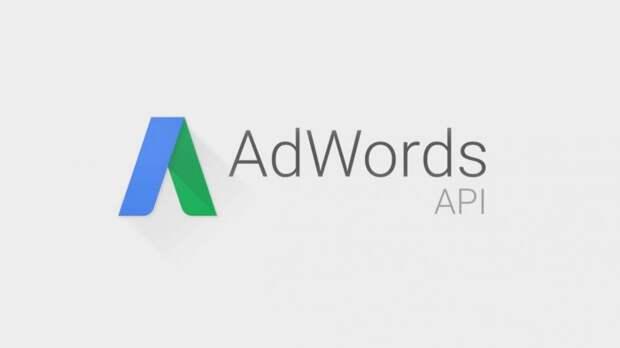 Поддержка Google AdWords API будет прекращена через год