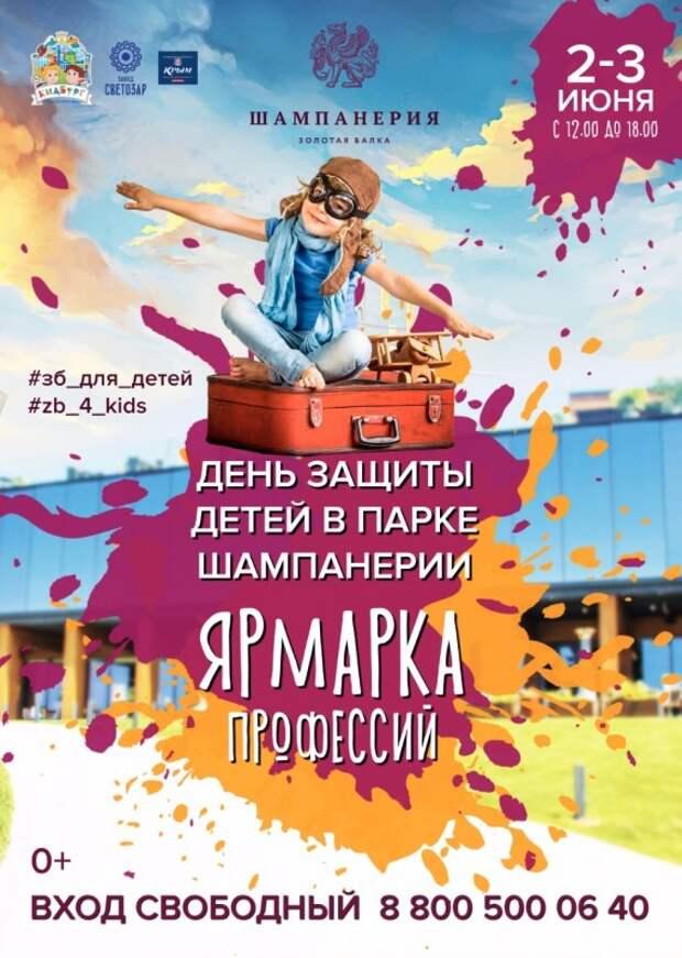 Лето. Детство. Севастополь