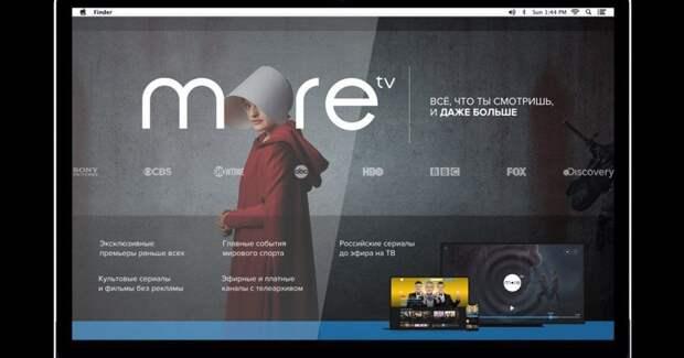 Онлайн-кинотеатр more.tv сменил гендиректора