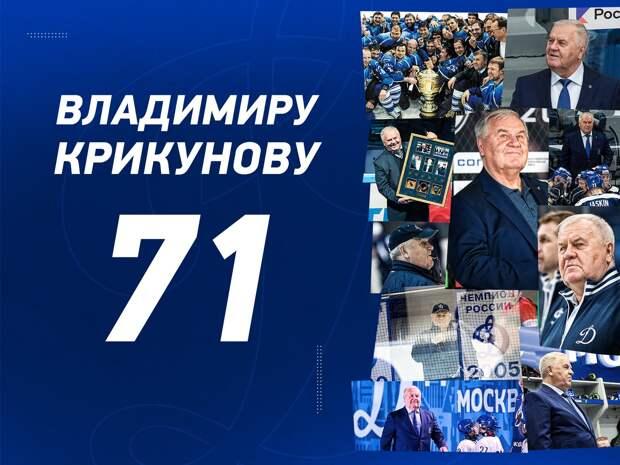 Поздравляем Владимира Крикунова