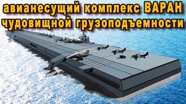Авианесущий комплекс Варан чудовищной мощи новый класс морской техники генералы НАТО чешут репу