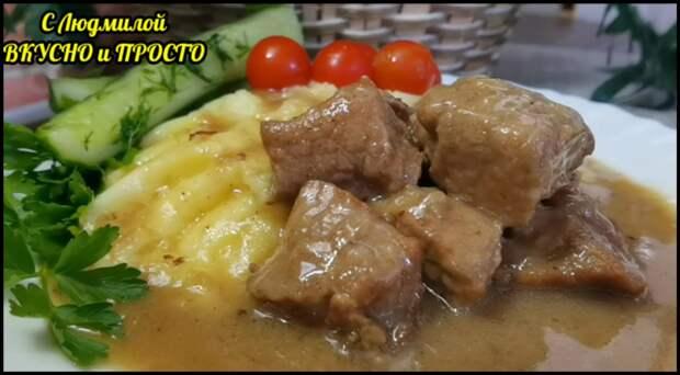 Самый правильный (шоковый) рецепт приготовления мяса с вкусной подливкой!