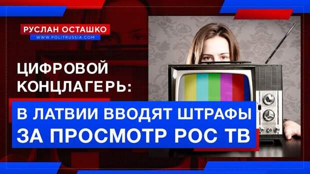 Цифровой концлагерь: жителей Латвии начнут штрафовать за просмотр российского ТВ