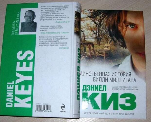 3.  Дэниел Киз «Множественные умы Билли Миллигана» книги, ночь, чтение