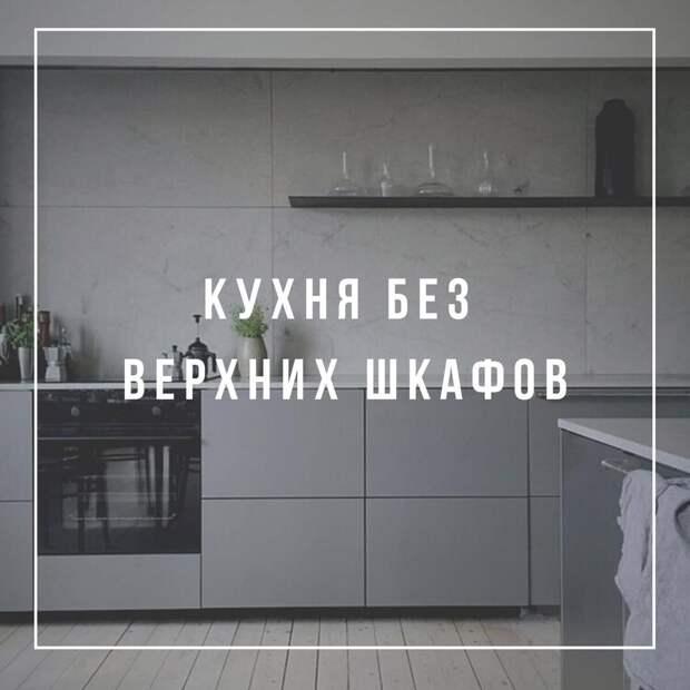 Кухня без верхних шкафов удобно ли?