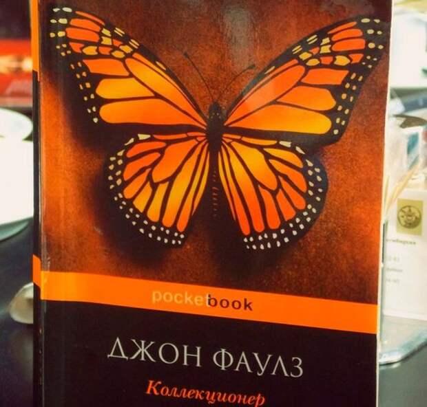 1. Джон Фаулз «Коллекционер»  книги, ночь, чтение