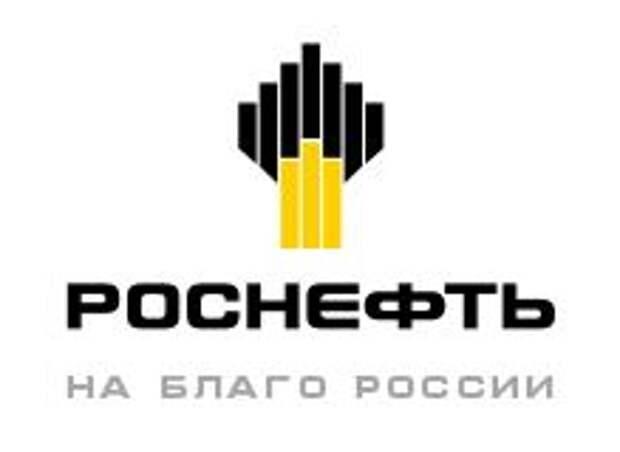 """План """"Роснефти"""" на 2021-2022 годы предусматривает 100%-е восполнение ресурсной базы"""