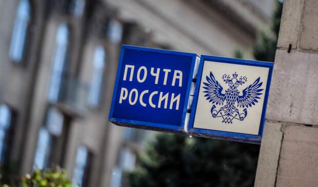 «Почту России» оштрафовали почти на400тыс рублей вУдмуртии