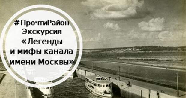 14 июля пройдёт бесплатная экскурсия вдоль акватории канала имени Москвы