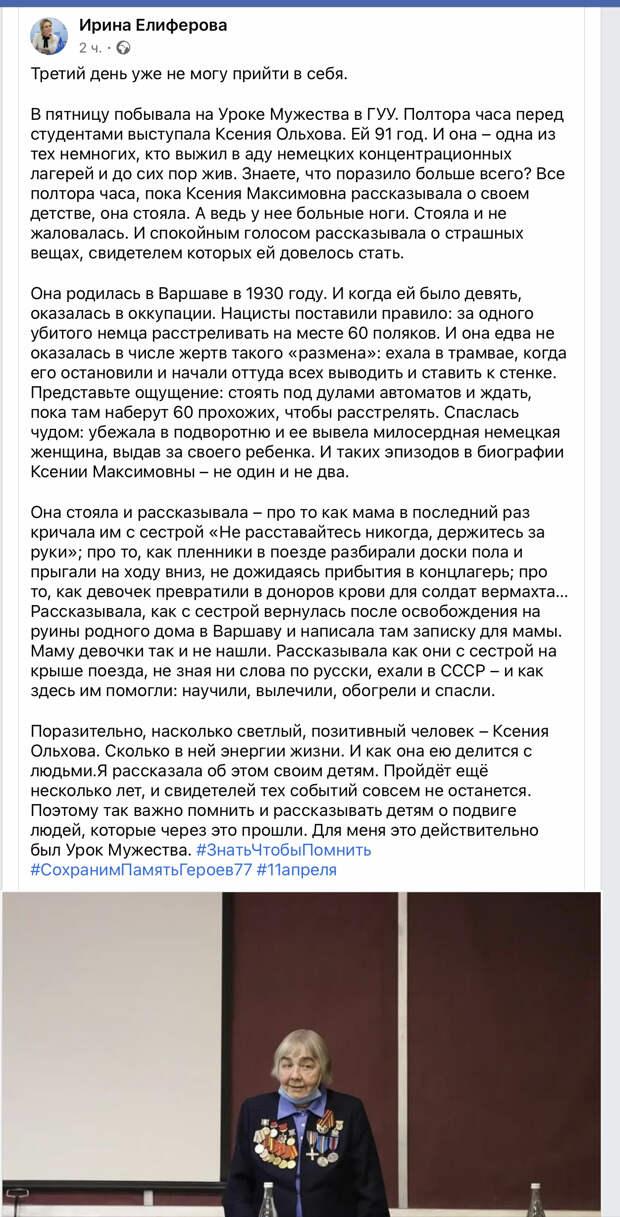 Ксения Ольхова - узница немецкого концлагеря