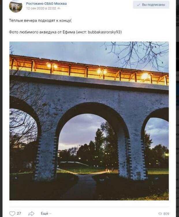 Фото дня: осенний вечер на «Ростокинском акведуке»