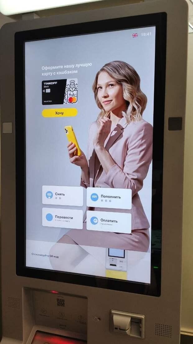 Как потерять деньги используя банкоматы Тинькофф