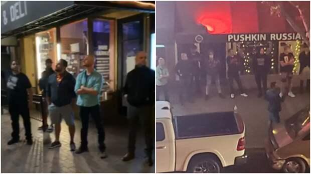 Американцы восхитились русской защитой ресторана в Сан-Диего от протестующих