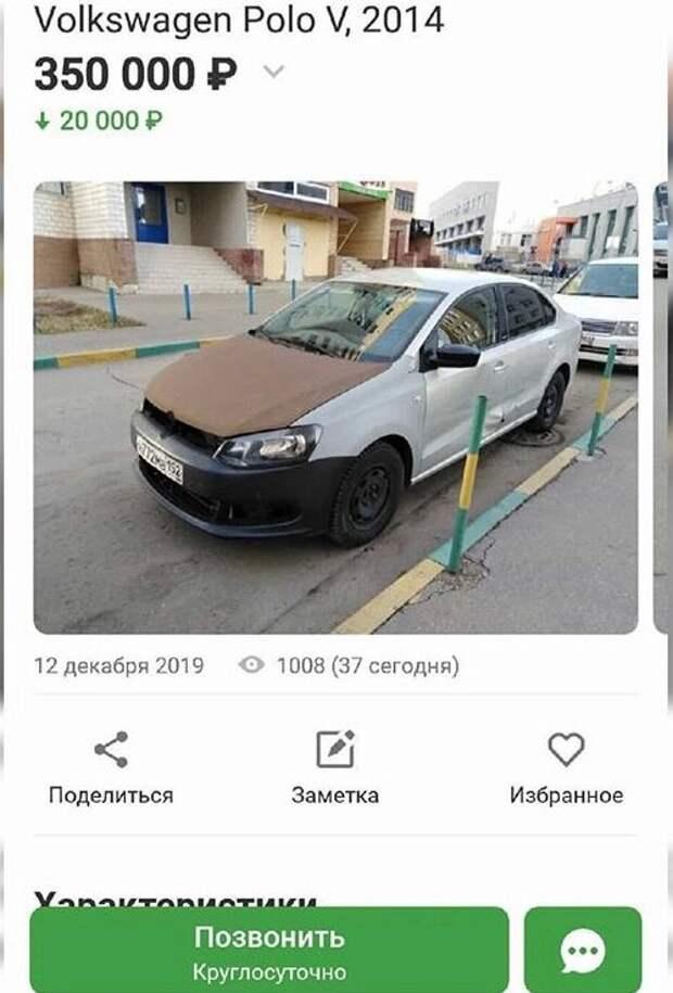 Фото взято с сайта продаж автомобилей Auto.ru